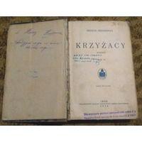 """Раритет 1936 год: Henryk Sienkiewicz """"Krzyzacy"""" (III - IV tom) Издание поступило в библиотеку Вильно из фонда Генрика Сенкевича в честь празднования возвращения в Польшу праха Сенкевича."""