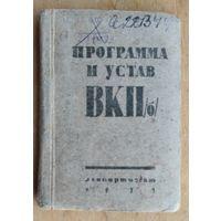 Программа и устав ВКП(б). 1933 г