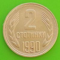 2 стотинки 1990 БОЛГАРИЯ