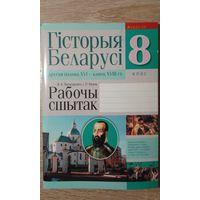 История Белорусии. Рабочая тетрадь для 8 класса.