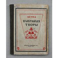 """Цётка. """"Выбраныя творы"""". 1949г."""