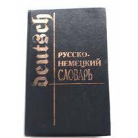 Русско - немецкий словарь