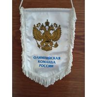 Вымпел олимпийской сборной России Турин 2006