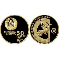 Хоккей. Беларусь олимпийская, 50 рублей 1997