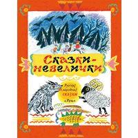 Сказки-невелички. Русские народные сказки. Художник Борис Калаушин