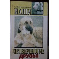 Наши четвероногие друзья, 1991 г.и. Слепнев Н.К