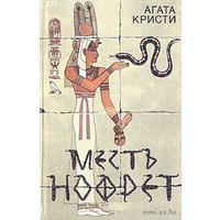 Агата Кристи. Месть Нофрет