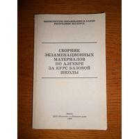 Сборник экзаменационных материалов по алгебре за курс базовой школы