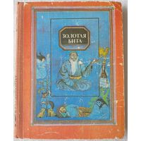 Золотая бита. Казахские волшебные сказки