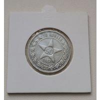 СССР полтинник (50 копеек) 1922 АГ, серебро,  пореже