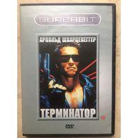 DVD ТЕРМИНАТОР (ЛИЦЕНЗИЯ) 2 ДИСКА