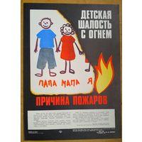 """Плакат СССР. """"Детская шалость с огнем"""" 1981 г. Минск. 29х40 см."""