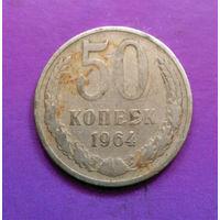 50 копеек 1964 СССР #04