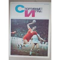 Журнал Спортивные игры - номер 4 -  1980 года