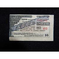 СССР купон облигации на 4,5 рубля с надпечаткой