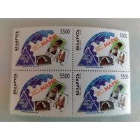 1998 Всемирный день почтовой марки(кварт)