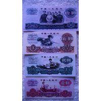 Китай 10 юань 1965г, 5, 2, 1 юань 1960г. новые распродажа