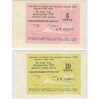 Круизные чеки ВТБ СССР: 5, 10, копеек, 1985 г.