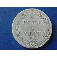 3/4 рубля 5 злотых - 1841 г. MW серебро