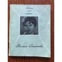 Вольга Іпатава. Раніца. Першая кніга паэта. Мн., 1969
