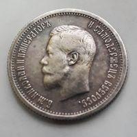 25 копеек 1896 г с рубля!