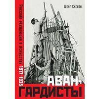 Авангардисты. Русская революция в искусстве