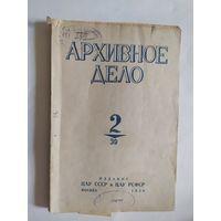 Архивное дело 1936г/0