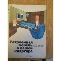 Зингер Б. И. Встроенная мебель в вашей квартире