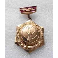 Медаль. Радиоспорт. Областные соревнования #0625-OP14
