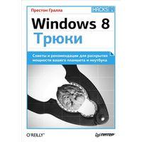 Престон Гралла. Windows 8. Трюки