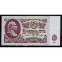 СССР /1961/ 25 Рублей / Образца 1961 года / Серия ОТ / Номер 528 90 03