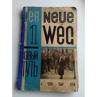 Журнал Новый путь ( Der neue weg ). 1929 год