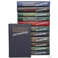 Серия Мастера детектива тома 1-12 !!! Указана цена за 1 книгу !