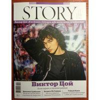 Журнал STORY Виктор Цой - Поэт окраин и спальных районов 07-2018