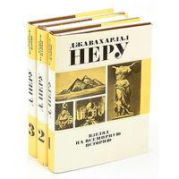 Взгляд на всемирную историю (комплект из 3 книг)  Неру Д.