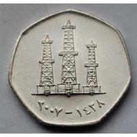ОАЭ, 50 филсов 2007 г.