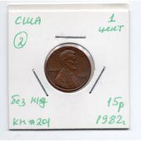 1 цент США 1982 года (#2 без м/д)