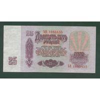 25 рублей СССР, 1961 года, серия ЬЭ