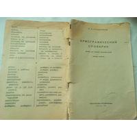 Орфографический словарь 1968 г. СССР