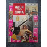 Журнал Идеи вашего дома 2007 N 3