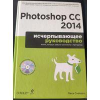 Photoshop CC 2014 исчерпывающее руководство. Автор: Леса Снайдер.