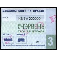 Образец! Проездной билет - автобус, трамвай, 3-я декада, Минск, 1998 год