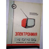 Руководство по эксплуатации телевизор Электроника 407