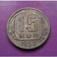 15 копеек 1952 года СССР #06
