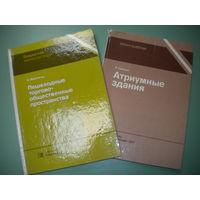 """Книги по архитектуре (""""Пешеходные торгово-общественные пространства"""", """"Атриумные здания"""")"""