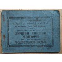 Личная книжка матери на получение государственного пособия. 1950-е