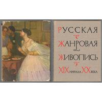Русская жанровая живопись XIX начала XX века. 1964