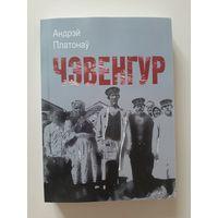 Андрэй Платонаў Чэвенгур пер. А. Каляда