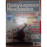 """Журнал """"Популярная Механика"""" сентябрь 2013"""