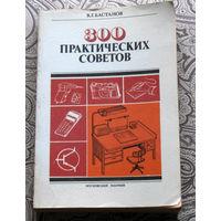 В.Г.Бастанов 300 практических советов.